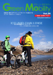 Cover of the Japanese Green Mobility magazine